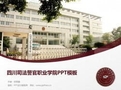 四川司法警官职业学院PPT模板下载