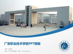 广安职业技术学院PPT模板下载