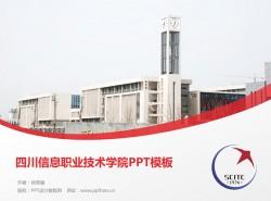 四川信息职业技术学院PPT模板下载