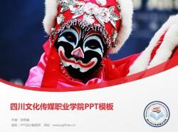 四川文化传媒职业学院PPT模板下载