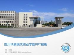四川华新现代职业学院PPT模板下载