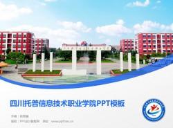 四川托普信息技术职业学院PPT模板下载
