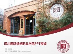四川国际标榜职业学院PPT模板下载