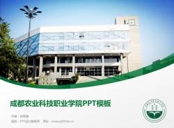 成都农业科技职业学院PPT模板下载