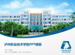 泸州职业技术学院PPT模板下载