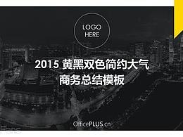 2015 黄黑双色简约大气商务总结模板