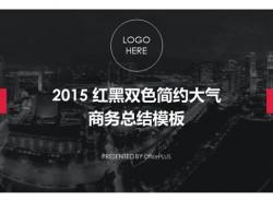 2015 玫红黑双色简约大气商务总结模板