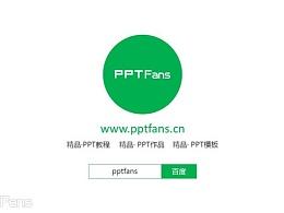 绿色扁平风格数据统计ppt汇报模板