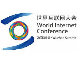2015第二届世界互联网大会PPT下载