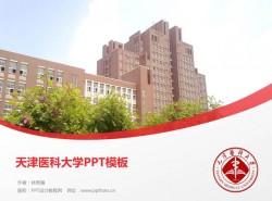 天津医科大学PPT模板下载