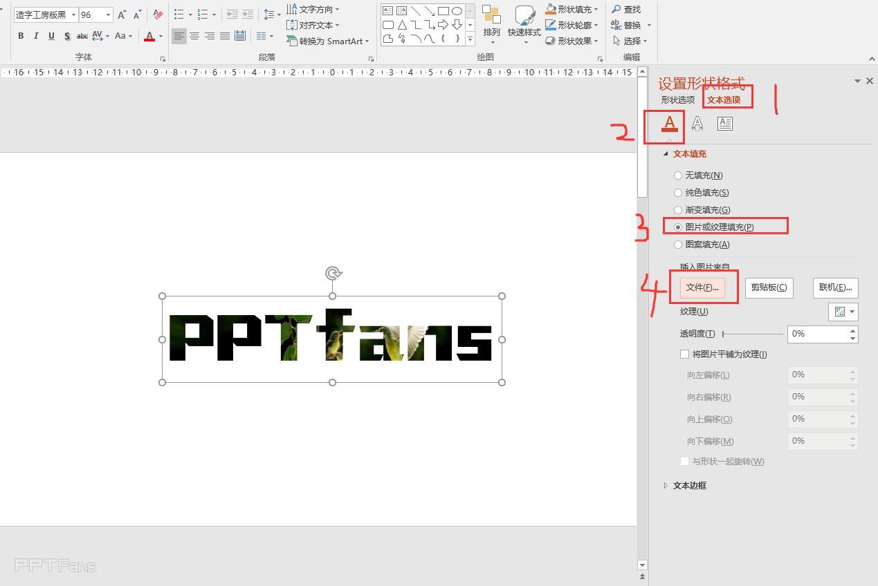 如何在PPT中用图片填充文字背景 瞬间提升PPT品质的方法