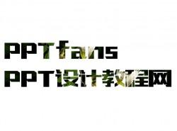 如何在PPT中用图片填充文字背景-瞬间提升PPT品质的方法