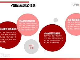 4组并列关系PPT逻辑图示下载