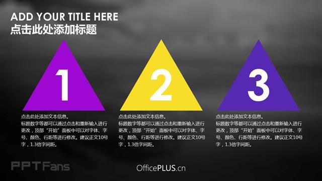 色彩风格项目策划案ppt_预览图4