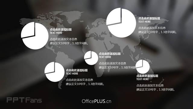 墨蓝色数据统计ppt_预览图4