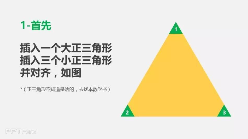 ppt教程 ppt手绘 > 三分钟教程(230):用ppt绘制酷炫狂拽超现实三角形