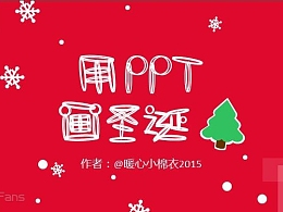 三分钟教程(226):用PPT画圣诞树