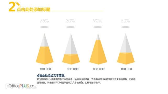 三组金色的柱形图PPT模板下载_预览图2