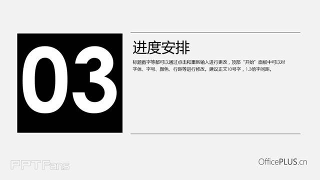 黑白线条简约模板_预览图9
