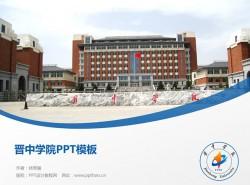 晋中学院PPT模板下载