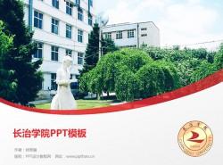 长治学院PPT模板下载