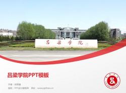 吕梁学院PPT模板下载
