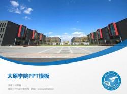 太原学院PPT模板下载