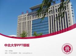 中北大学PPT模板下载