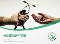 长治医学院PPT模板下载