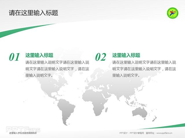 山西职业技术学院PPT模板下载_幻灯片预览图12