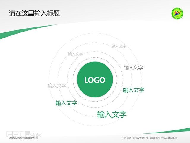 山西职业技术学院PPT模板下载_幻灯片预览图8