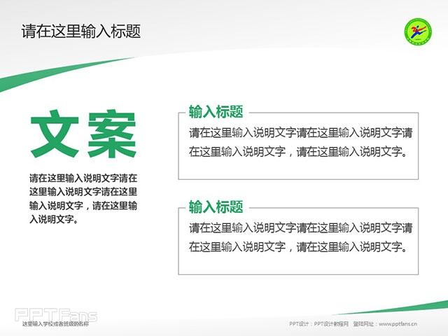 山西职业技术学院PPT模板下载_幻灯片预览图16