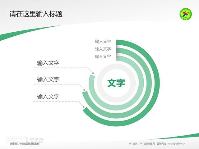 山西职业技术学院PPT模板下载_幻灯片预览图5
