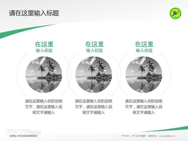 山西职业技术学院PPT模板下载_幻灯片预览图15