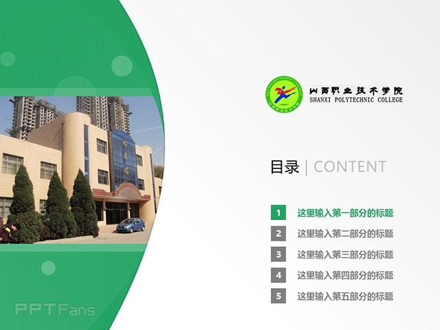 山西职业技术学院PPT模板下载_幻灯片预览图2