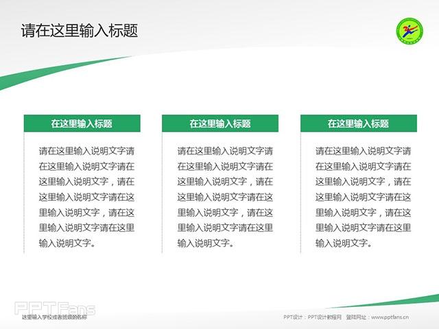 山西职业技术学院PPT模板下载_幻灯片预览图14
