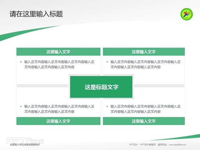 山西职业技术学院PPT模板下载_幻灯片预览图17