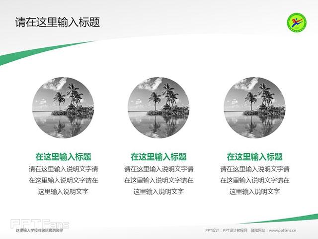 山西职业技术学院PPT模板下载_幻灯片预览图3
