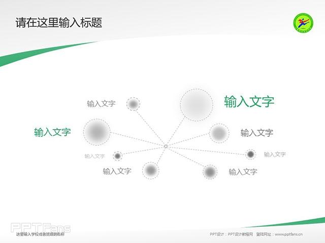 山西职业技术学院PPT模板下载_幻灯片预览图9