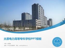 太原电力高等专科学校PPT模板下载