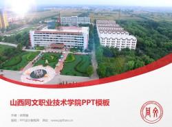 山西同文职业技术学院PPT模板下载