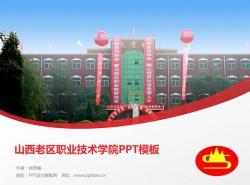 山西老区职业技术学院PPT模板下载