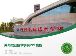 朔州职业技术学院PPT模板下载