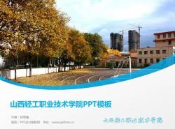 山西轻工职业技术学院PPT模板下载