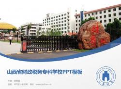 山西省财政税务专科学校PPT模板下载