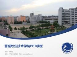晋城职业技术学院PPT模板下载