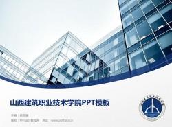 山西建筑职业技术学院PPT模板下载