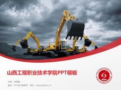 山西工程职业技术学院PPT模板下载