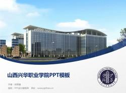 山西兴华职业学院PPT模板下载