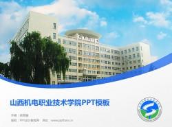 山西机电职业技术学院PPT模板下载